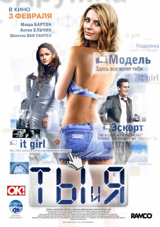 Ты и я / You and I (2010)