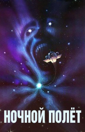 Ночной полет / Nightflyers (1987)