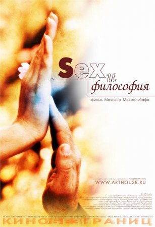 Секс и философия / Sex & Philosophy (2005)