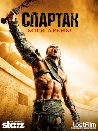 Спартак: Боги арены / Spartacus: Gods of the Arena (2011) (Приквел, предыстория)