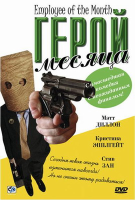 Герой месяца / Employee of the Month (2004)