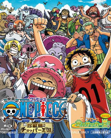 Ван-Пис: Фильм третий / One Piece: Chopper Kingdom of Strange Animal Island (2002)