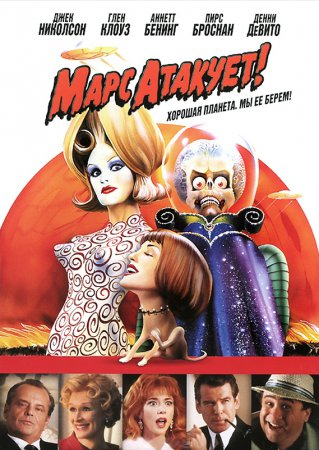 MARS ATTACKS! 1996 Movie Review  YouTube