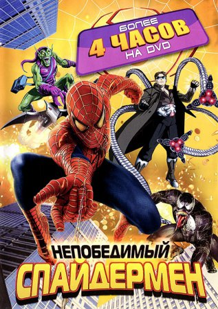 Непобедимый Спайдермен / Spider-Man Unlimited (Сезон 1) (1999-2001)