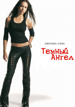 Темный ангел / Dark Angel (Сезон 1-2) (2000–2002)