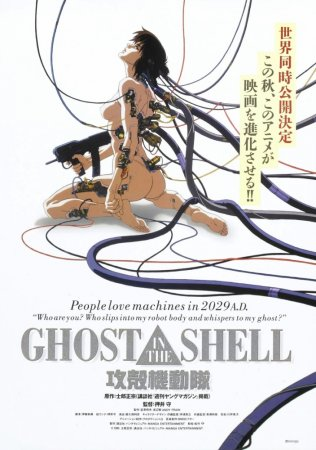 Призрак в доспехах / Kokaku Kidotai / Ghost in the Shell (1995)