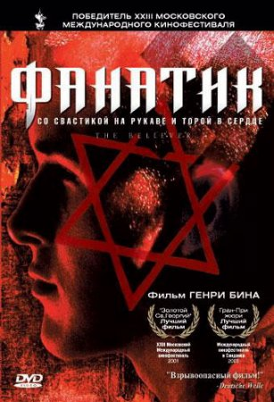 Фанатик / The Believer (2001)