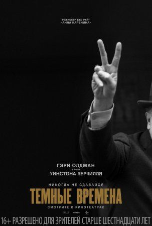 Темные времена / Darkest Hour (2017)