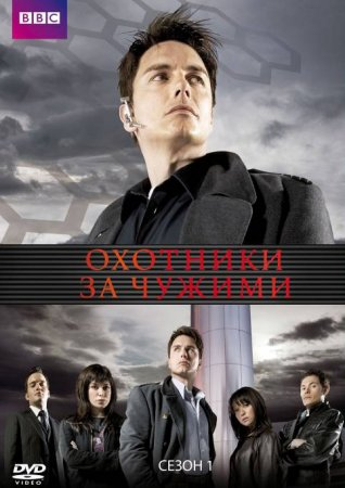 Торчвуд / Охотники за чужими / Torchwood (Сезон 1-4) (2006–2011)