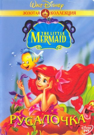 Русалочка / The Little Mermaid (Сезон 1-3) (1992–1994)