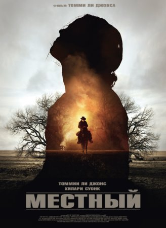 Местный / The Homesman (2014)